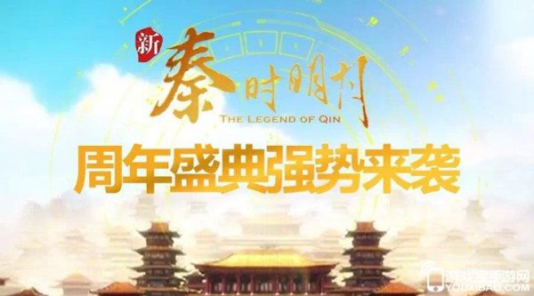 《新秦时明月》周年狂欢携手新版本双喜临门