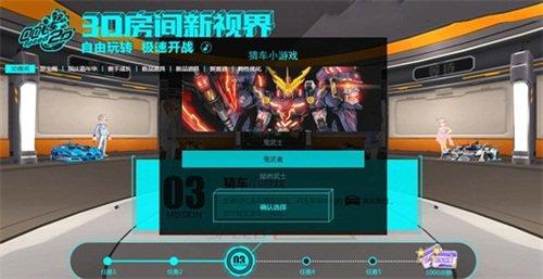 QQ飞车新版本3D房间 娱乐社交竞速三位一体