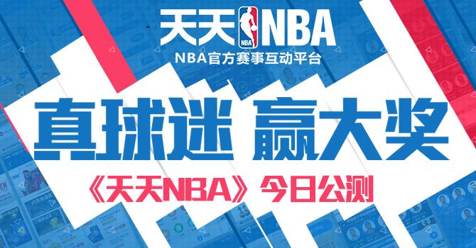 真球迷赢大奖《天天NBA》手游今日正式公测