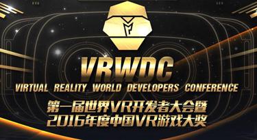 首届VRWDC世界研发者论坛暨颁奖礼11月20日厦门举行