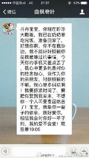 中国经济网女记者因小三介入感情 自杀殉情