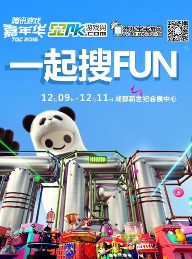 2016TGC腾讯游戏嘉年华 亿万玩家的狂欢盛典