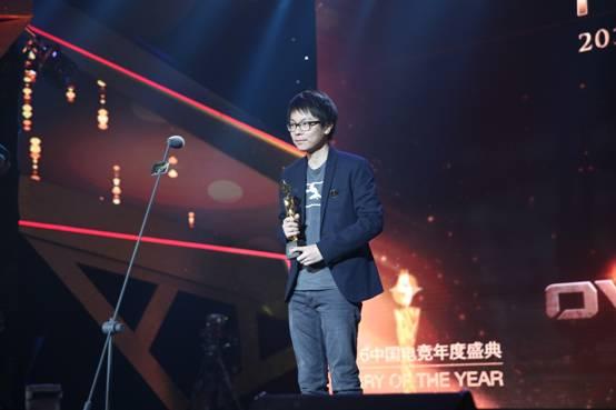 2016电竞年度盛典开幕 开启电竞至高荣誉之门