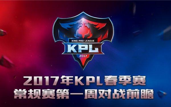 KPL春季赛第一周前瞻 对话、碰撞与复仇
