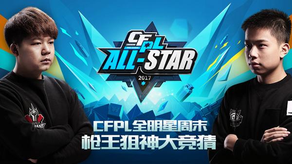 白鲨重出江湖 CFPL全明星赛程一览