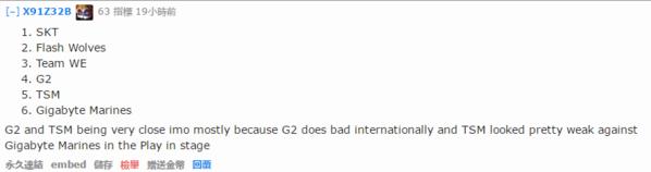 老外谈MSI排名:SKT第1 其他无所谓