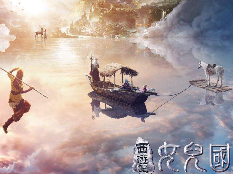 西游记女儿国宣传海报