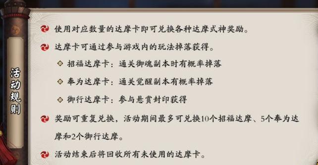 阴阳师达摩许愿活动说明集达摩卡兑换