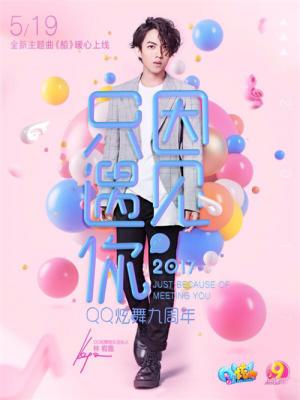 九年青春感悟 林宥嘉治愈演绎《QQ炫舞》九周年主题曲