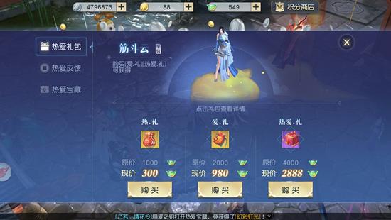 《镇魔曲》手游520游戏热爱活动火热上线