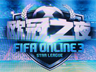FIFAOL3FSLS4赛季总决赛开战 战火燃绿茵