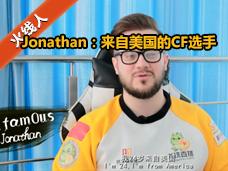 火线人第11期Jonathan:来自美国的CF选手