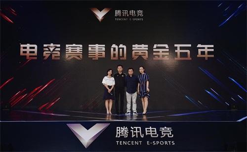 """腾讯电竞新五年计划 开启中国电竞""""黄金五年"""""""