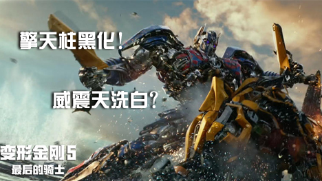 《变形金刚5》终极预告 大黄蜂解体威震天洗白?