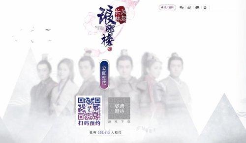 《琅琊榜之风起长林》同名正版手游概念站惊艳上线