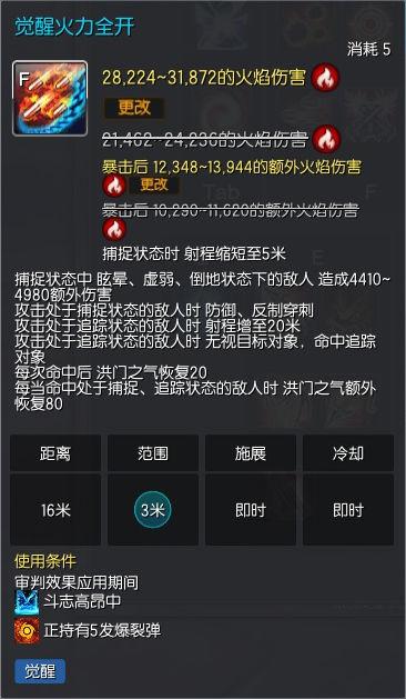 PVE火系枪手输出技能基础知识及输出简谈