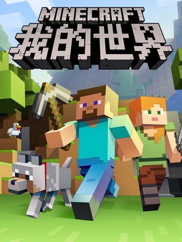 自由畅玩多彩世界《我的世界》中国版服务器深度评测