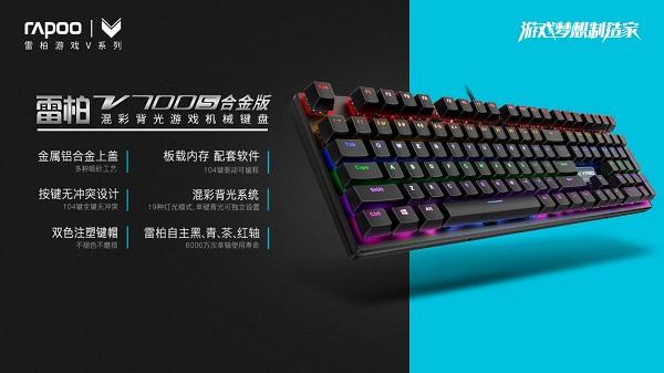 合金溢彩 雷柏V700S背光游戏机械键盘上市