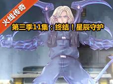 火线传奇第三季第11集:终结!星辰守护