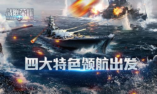 四大特色领航出发 《战舰荣耀》手游评测