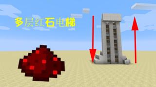 我的世界红石教程 多层红石电梯制作教学