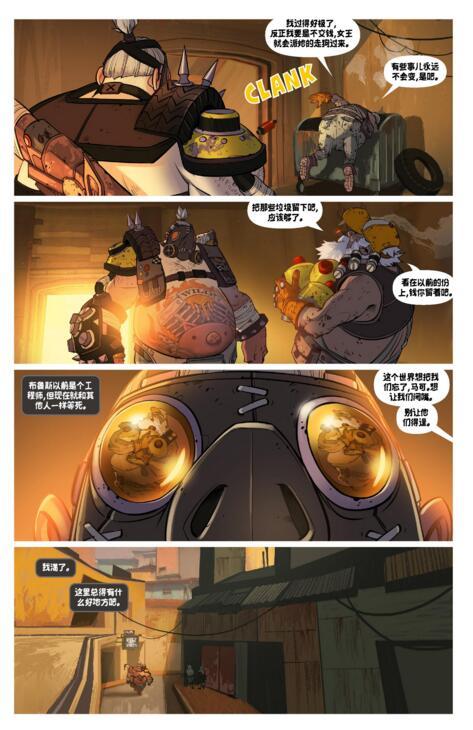 """《守望先锋》新漫画""""废土""""中文版 路霸与狂鼠的相遇"""
