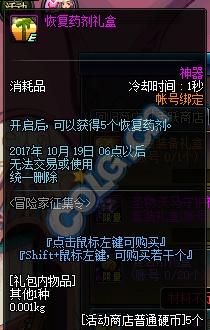 2017国庆冒险家征集令来袭 增幅书白金徽章免费送