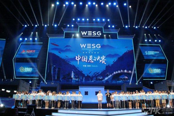尽情展示风采 WESG中决赛开启最火爆电竞盛宴