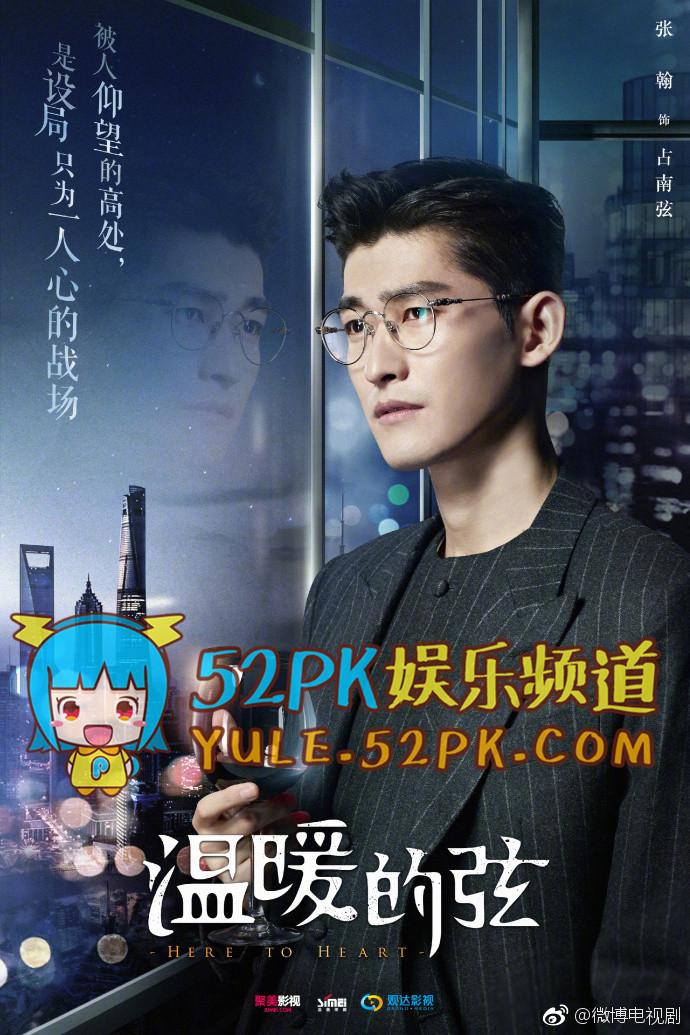 《温暖的弦》正式官宣 张翰搭档张钧甯同台主演