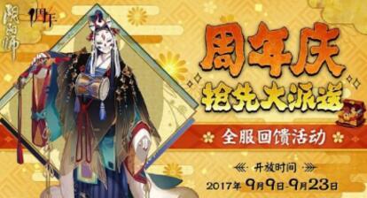 阴阳师周年庆有什么活动 阴阳师周年庆活动奖励一览