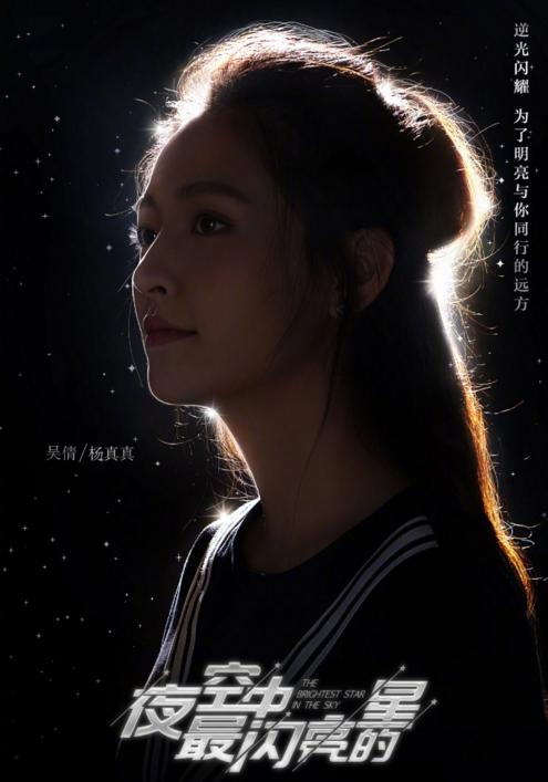 夜空中最闪亮的星人物剧照 黄子韬吴倩逆光飞翔