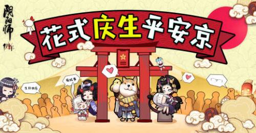 花式庆生平安京 《阴阳师》周年庆话题集结