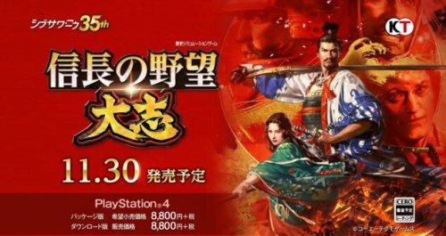 《信长之野望 大志》TGS宣传视频发布 11月30日发售
