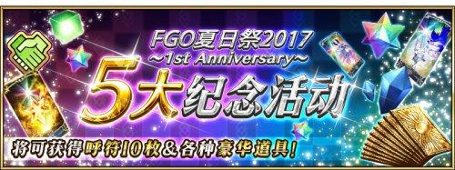 一周年庆典!《FGO》夏日祭2017纪念活动开启