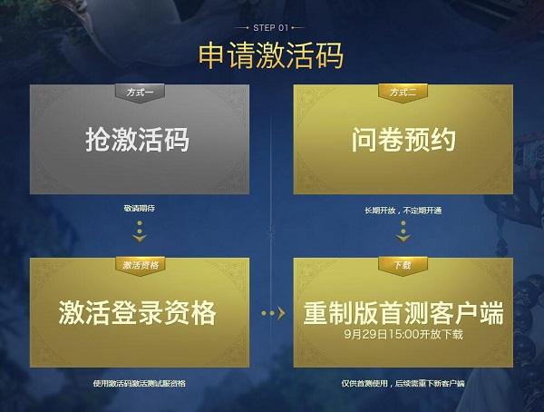 剑网3重制版内测资格申请方法 9月30日开启测试