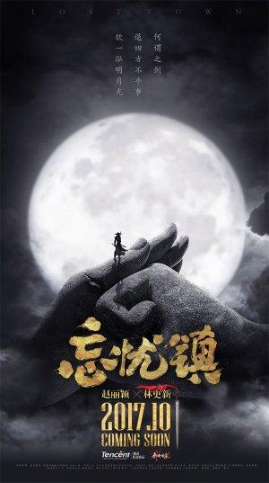 星�h夫妇古装新剧《忘忧镇》10月上映