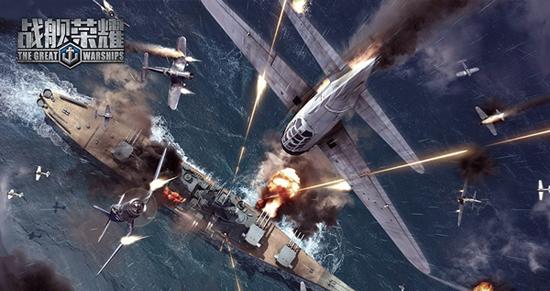 护卫中国航母!《战舰荣耀》辽宁号航母玩法首度揭秘