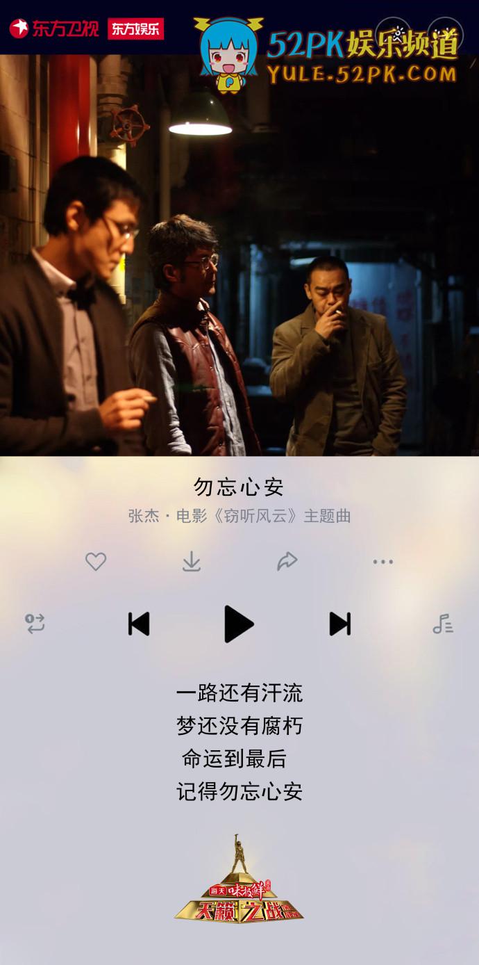 天籁之战嘉宾歌曲名单 每一首歌都是一部经典电影