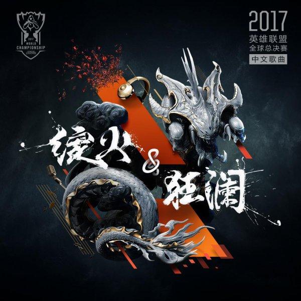 英雄联盟首张音乐专辑 萧敬腾南征北战一同献唱