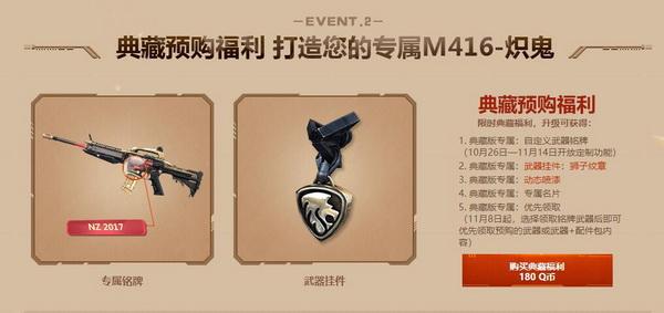 逆战M416炽鬼武器预售 首款可改装PVP神器