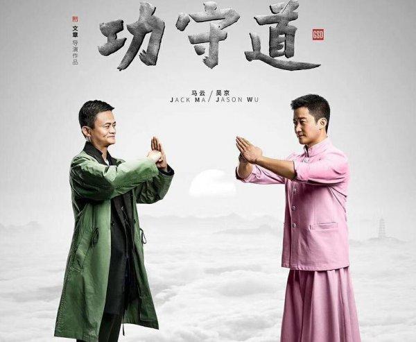 《功守道》角色海报公布 马云跨界主演双11亮相