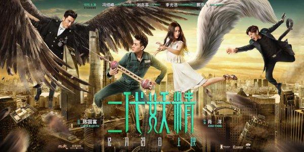 《二代妖精》海报