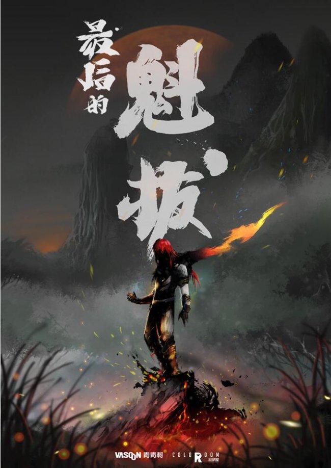 电影《魁拔》水墨版概念海报