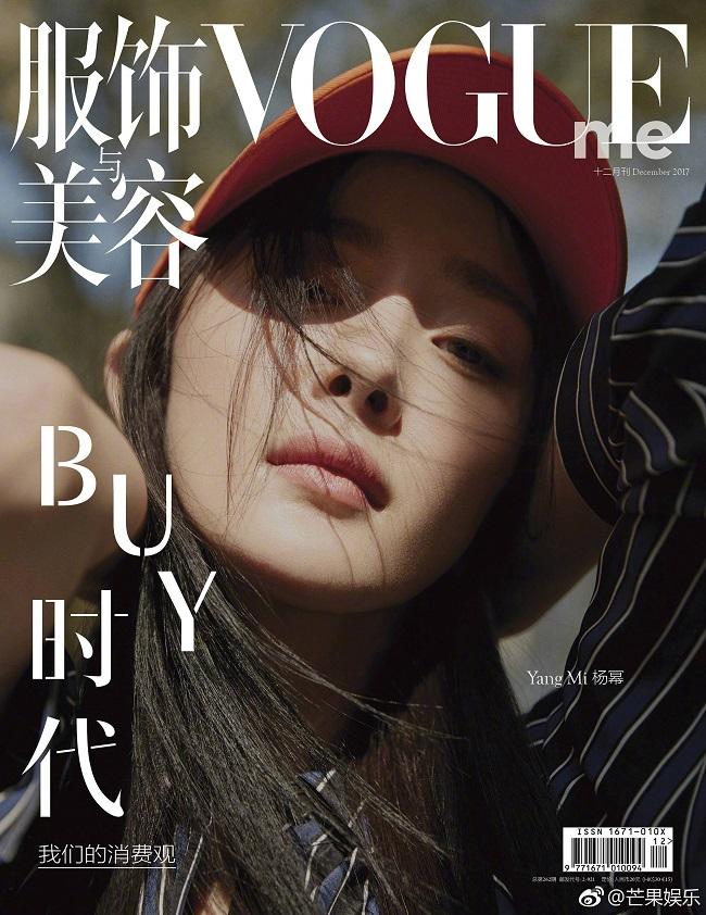 杨幂登上VOGUEme十二月刊杂志封面 引领潮流时尚