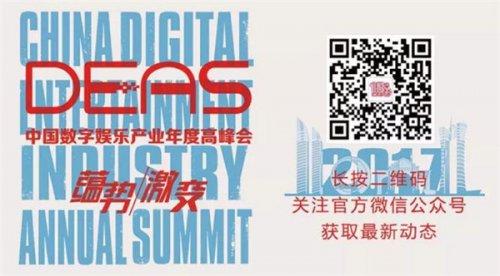 2017中国数字娱乐产业年度高峰会将召开 见证业界未来