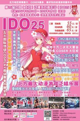 第25届IDO漫展元旦假期即将盛大举行!
