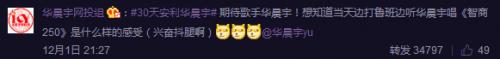 李易峰张继科李荣浩苏炳添等明星组团搞事!
