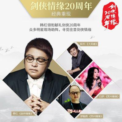 韩红领衔加盟 《剑侠情缘》20周年庆典明日售票