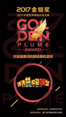"""《涛涛熊极速联盟》获2017金翎奖""""玩家最期待的移动单机游戏""""奖 (图1)"""