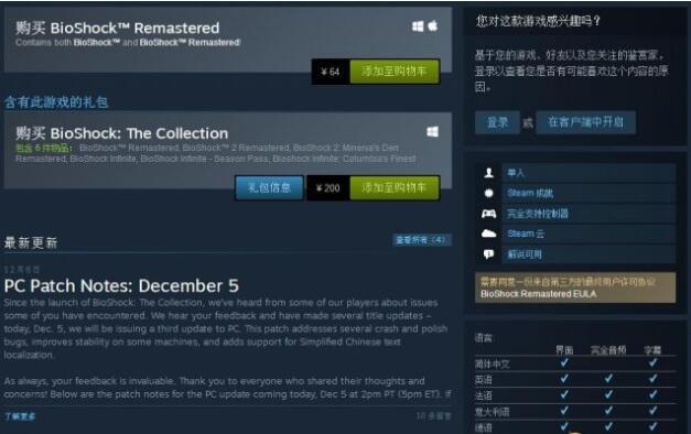 生化奇兵1/2重制版上线Steam 加入官方简体中文